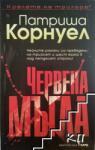 Червена мъгла (ISBN: 9789546554512)