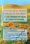 Искате ли да знаете как да се лекувате с целебни билки и соколечение. Том 2 (ISBN: 9789549230161)