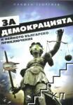 За демокрацията и нейното българско приключение (2013)