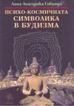 Психо-космичната символика в будизма (2002)