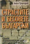 Страстите и бесовете български (2008)
