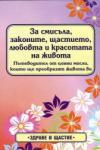 За смисъла, законите, щастието, любовта и красотата на живота (2013)