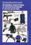 Оръжейна подготовка за охранителни фирми и частни детективи (2013)