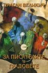 За писателите и градовете (2013)