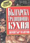 Българска традиционна кухня / м. к (1998)