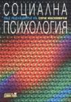 Социална психология (2006)