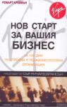 Нов старт за вашия бизнес (2003)
