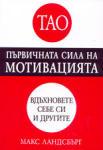 Първичната сила на мотивацията (2002)