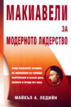 Макиавели за модерното лидерство (2003)