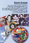 Разузнаването в международните отношения (2014)