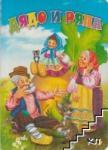 Дядо и ряпа (2009)