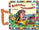 Бодливко мързеливко (ISBN: 9789544314620)