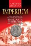 IMPERIUM. Пътешествието на една монета из Римската империя (2014)