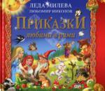 Приказки любими в рими (2014)