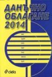 Данъчно облагане 2014 (2014)