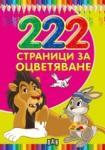 222 страници за оцветяване (2014)