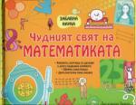 Чудният свят на математиката (2014)