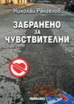 Забранено за чувствителни (2014)