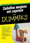 Забавни модели от хартия For Dummies (2014)