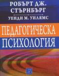 Педагогическа психология (2014)