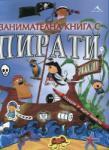 Занимателна книга с пирати (2014)