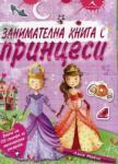 Занимателна книга с принцеси (2014)