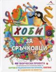 Хоби за сръчковци (2014)