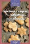 Дребни сладки, бисквитки, курабийки (2014)
