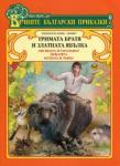 Вечните български приказки: Тримата братя и златната ябълка (2014)