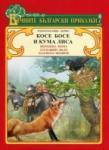 Вечните български приказки: Косе Босе и Кума Лиса (2014)