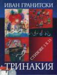 Тринакия. Стихове 3 х 33 (2013)