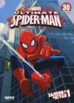 SPIDER-MAN. Залепи и играй 1 (ISBN: 9789543083480)