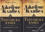 Търговска къща. Книга 1-2 (2009)