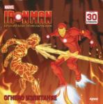 IRON MAN. Огнено изпитание (2013)