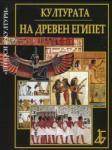 Културата на Древен Египет (2014)