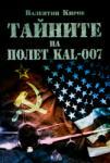 Тайните на полет KAL-007 (2013)