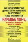 Как ще декларираме данните по социалното осигуряване след промените в Наредба №Н-8, в сила от началото на 2014 г (2014)