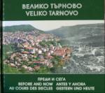 Велико Търново - преди и сега. Фотоалбум 1877-2006 (ISBN: 9789549489057)