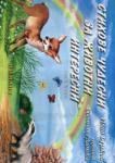 Стихове чудесни за животни интересни Ч. 2 (2005)