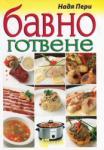 Бавно готвене (2014)
