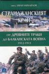 Странджанският край: от древните траки до Балканската война 1912-1913 (2013)