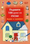 Първите 100 думи на руски/ Книжка за оцветяване (2014)