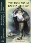 Три разказа за Васил Левски (2014)