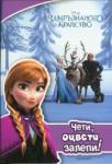Замръзналото кралство: Чети, оцвети, залепи! (2014)
