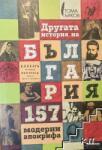 Другата история на България: 157 модерни апокрифа (2014)