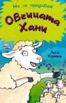 Овчицата Хани (2014)