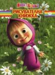 Маша и Мечока: Рисувателна книжка 1 (2014)