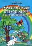 Екологични ситуации и игри и упражнения за деца (ISBN: 9789547311114)