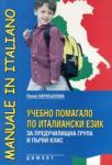 Учебно помагало по италиански език за предучилищна група и 1 кл (ISBN: 9789547312401)