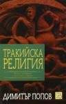 Тракийска религия (2014)